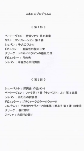 本日は遠藤さんピアノ生演奏!イメージ1