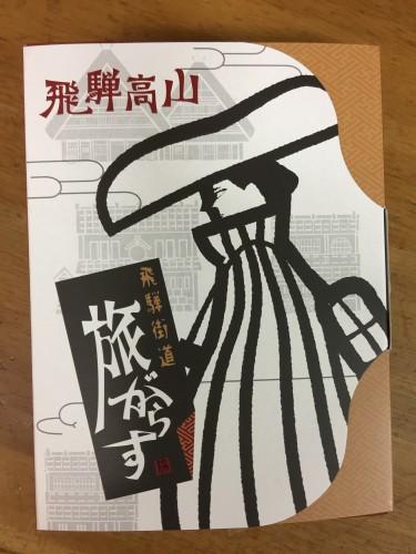おみやげイメージ3