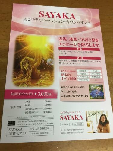 SAYAKAさん スピリチャルセッションイメージ1