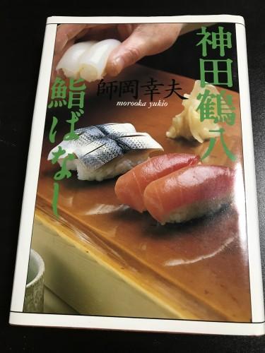 神田鶴八 鮨ばなし①イメージ1