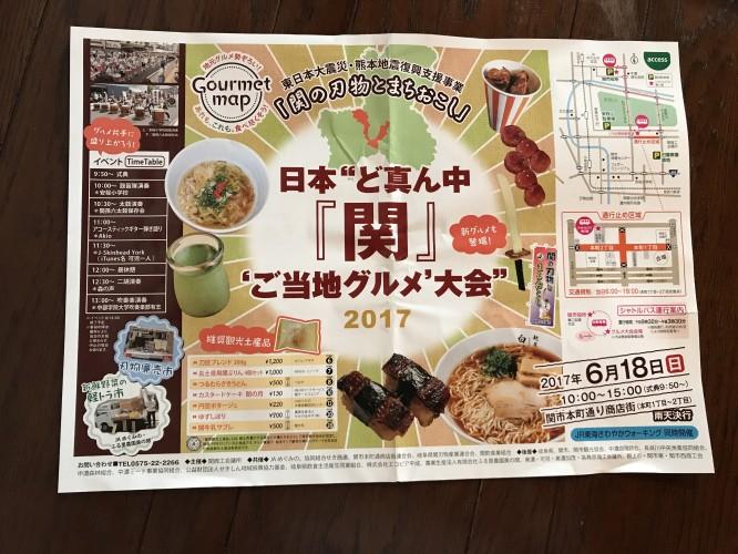 関ご当地グルメ大会イメージ1