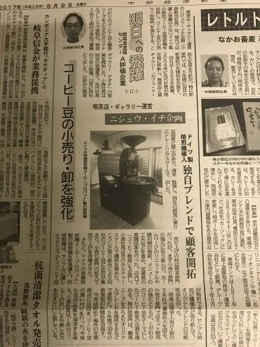 中部経済新聞イメージ1