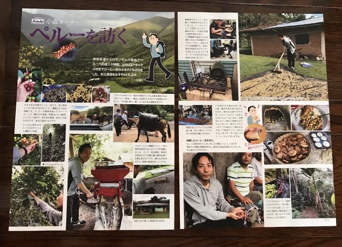 小森オーナー ペルーを訪(ゆ)くイメージ1
