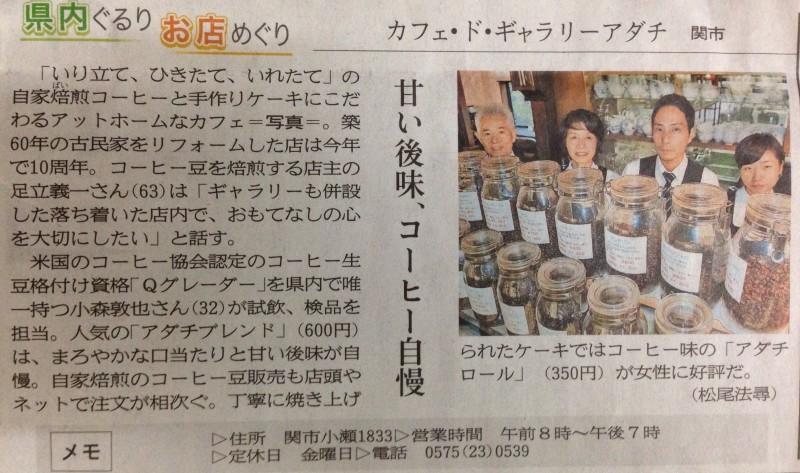 岐阜新聞イメージ1