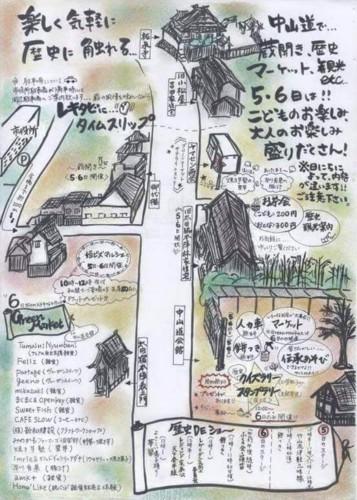 「レキタビ」イメージ1