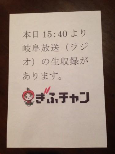 岐阜放送イメージ1