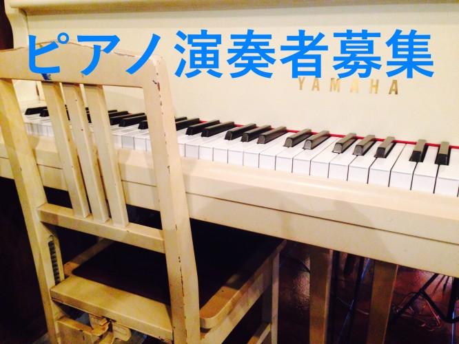 ピアノ演奏者募集イメージ1