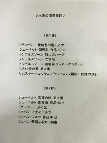 演奏曲目イメージ1