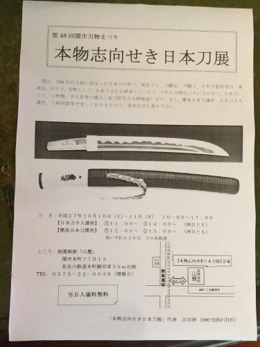 本物志向せき日本刀展イメージ1