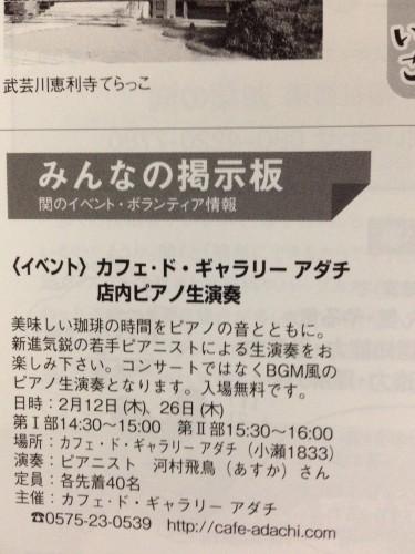 ぶうめらん掲載のお知らせイメージ1