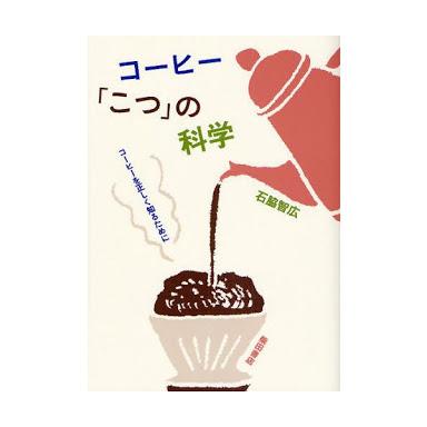 コーヒー「こつ」の科学イメージ1