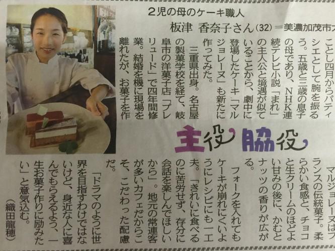 中日新聞イメージ1