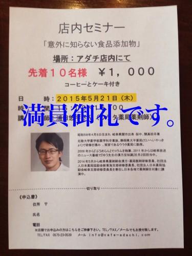 浦田悠宇さんセミナーイメージ1