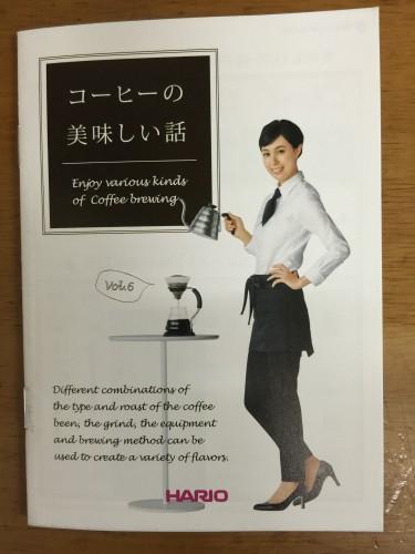 コーヒーの美味しい話。 vol.6イメージ1