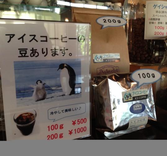 アイスコーヒーの豆イメージ1