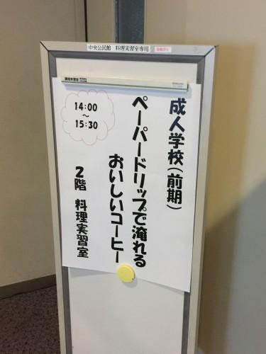 関市成人学校「コーヒー講座」初日イメージ1
