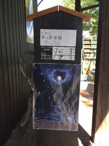 夢の世界展イメージ1
