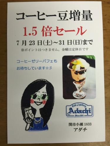 コーヒー豆増量セール最終日!!!イメージ1