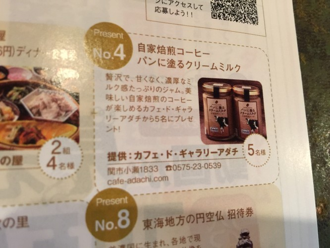 読者プレゼント!イメージ3