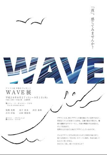 アトリエ波プレゼンツ WAVE展イメージ1