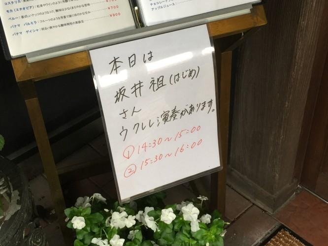坂井祖さんウクレレ演奏イメージ1