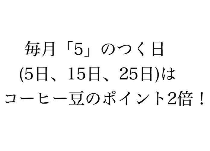 5のつく日! & ピアノ生演奏!イメージ1