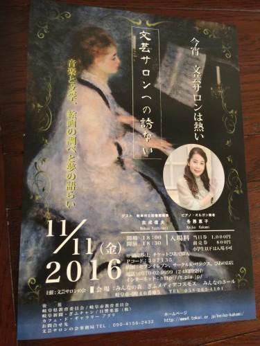 各務恵子さんピアノ生演奏イメージ1