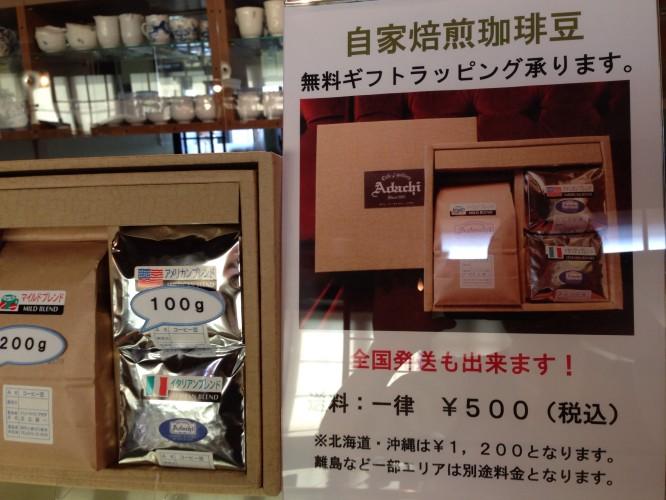 コーヒー豆のギフトイメージ1