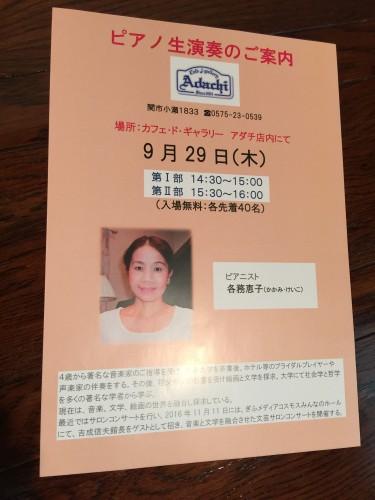 各務恵子さんピアノ生演奏イメージ3