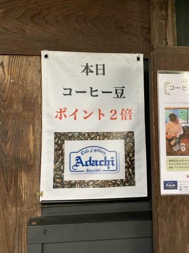 演奏会&コーヒー豆ポイント2倍!イメージ2