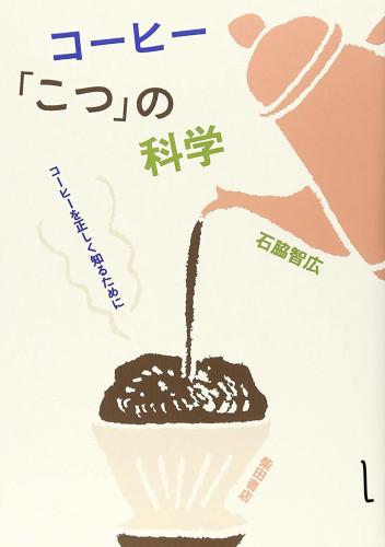 『珈琲大全』と『コーヒー「こつ」の科学』イメージ1