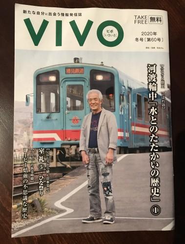 VIVOさん最新号イメージ1