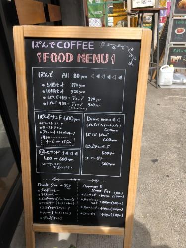 東京カフェ巡り 「ぽんでCOFFEE」さん②イメージ3
