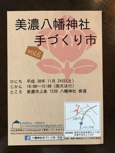 美濃八幡神社手づくり市 vo.l 6イメージ1