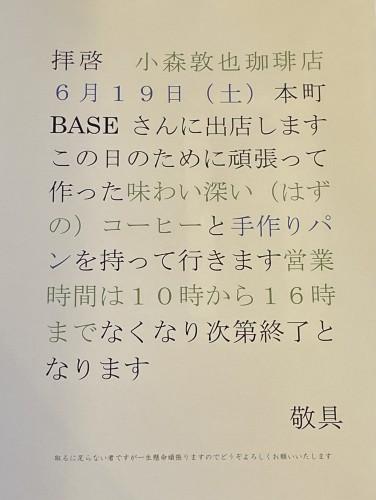 小森敦也珈琲店イメージ1