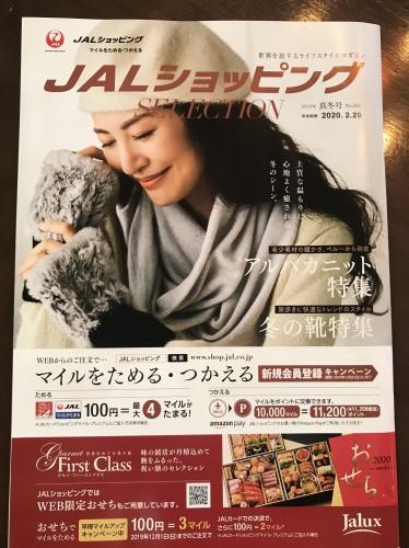 JALショッピングイメージ1