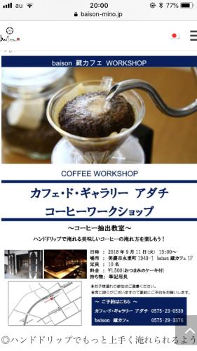 美濃市にてコーヒー教室?!イメージ1