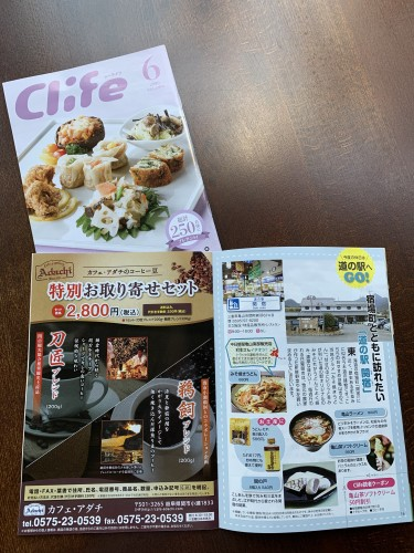Clife 6月号掲載イメージ1