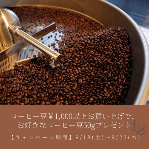 コーヒー豆50gプレゼントキャンペーンイメージ1