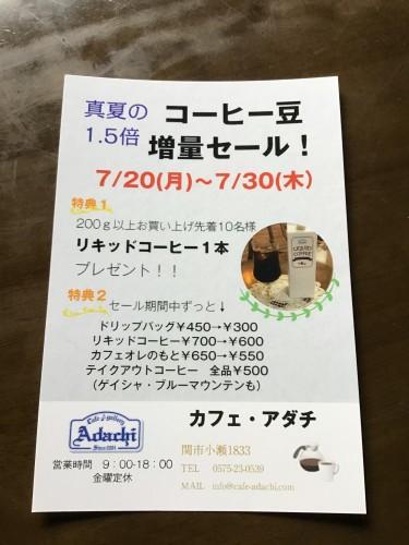 !コーヒー豆増量セール!イメージ1