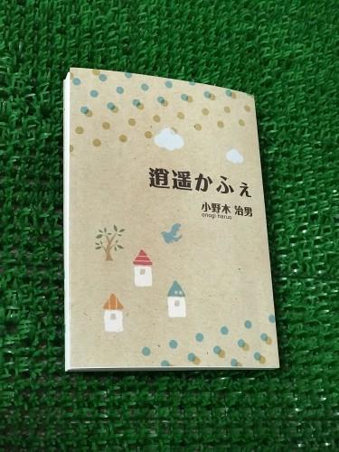 逍遥かふぇイメージ1