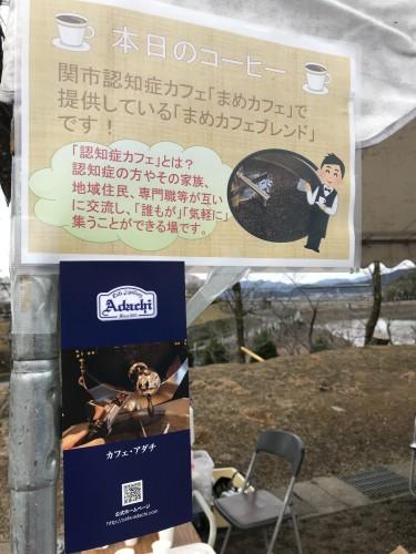 関シティマラソンイメージ1