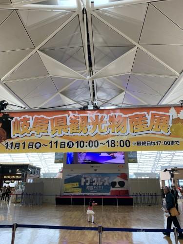 岐阜県観光物産展inセントレア空港イメージ1