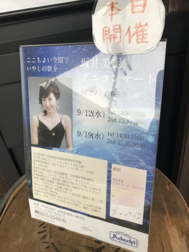 本日演奏会イメージ1