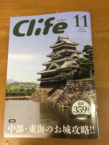 Clife読者プレゼント!イメージ1