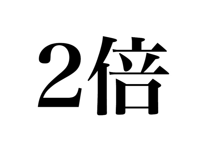 コーヒー豆ポイント2倍 & バレンタインブレンド登場!イメージ1
