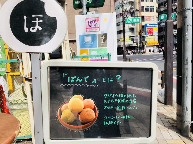 東京カフェ巡り 「ぽんでCOFFEE」さん①イメージ3