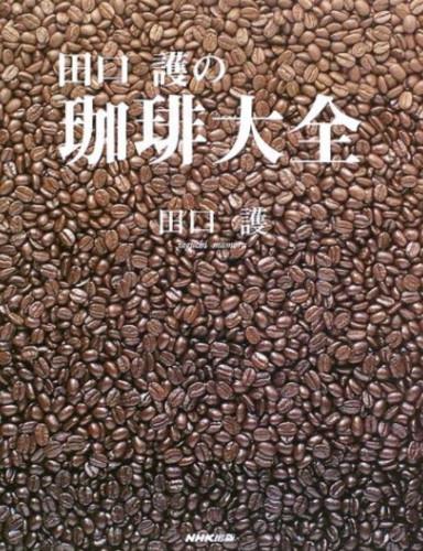 『珈琲大全』と『コーヒー「こつ」の科学』イメージ2