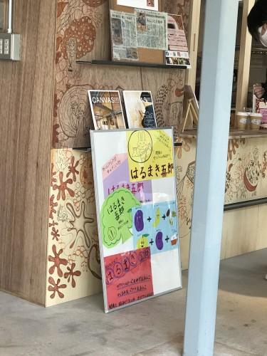 あんこカフェ in 本町ベースイメージ2