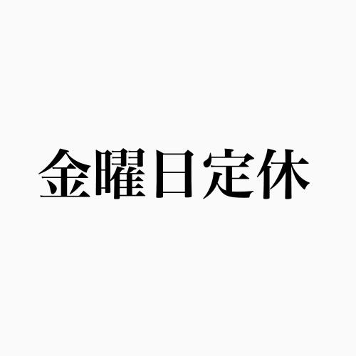 金曜日定休イメージ1